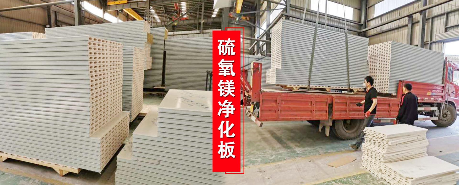 硫氧镁净化板
